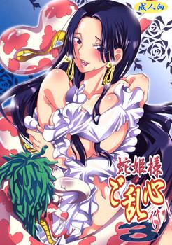 Kurione-sha YU-RI One Piece - Hebihime-sama Goranshin desu! Snake Princess Going Mad 1 2 3 Hentai Manga Doujinshi