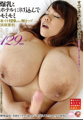 GAS-261 Hamasaki Eri – Cup 129cm-N  Beach Hotel Massaging Tits