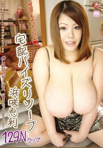 GAS-282 Hamasaki Eri – Beach Courier Soap Fucking