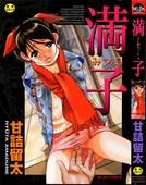 Amazume Ryuta - Mitsuko