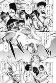 [Yukari Minemi] Chijo to Yobanaide