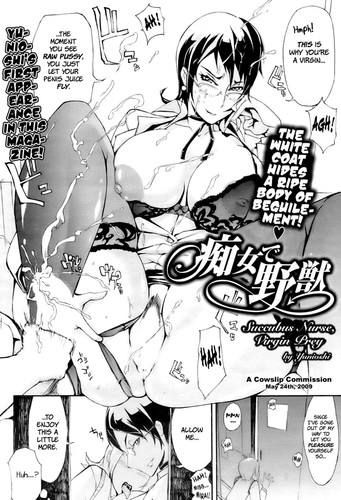 [Yunioshi] Succubus Nurse Virgin Prey (English Hentai Manga)