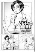 Shigezu Edo - Tomoko Sensei's Make-Up Lesson