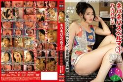 Risa Murakami (村上里沙) - Sticky Cum 3 (NS03) - www.JavRus.com