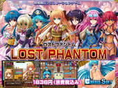 Cheris Soft – Lost  Phantom Ver.1.15
