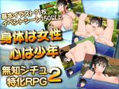 Bitches otaku field – Mutchi muchi shugakuryoko Ver.1.001