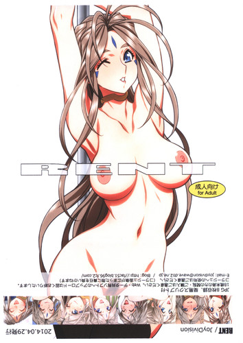 [JoyDivision (jd)] Ah! My Goddess - Rent (English Hentai)