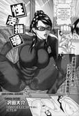 [Sawada Daisuke] Educational Guidance (English)